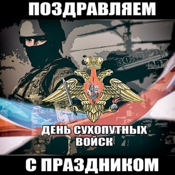 ситуация сухопутные войска россии поздравления некоторых фото понятно