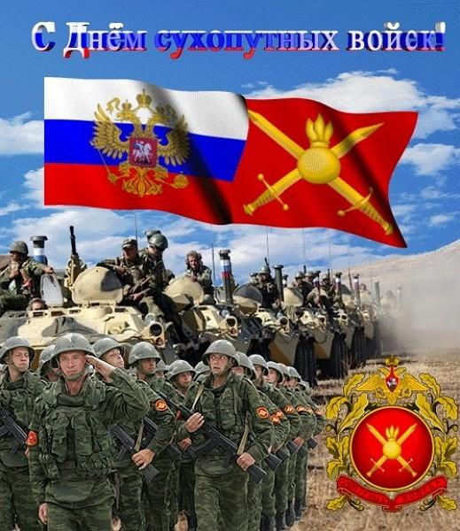 Открытки на день сухопутных войск россии