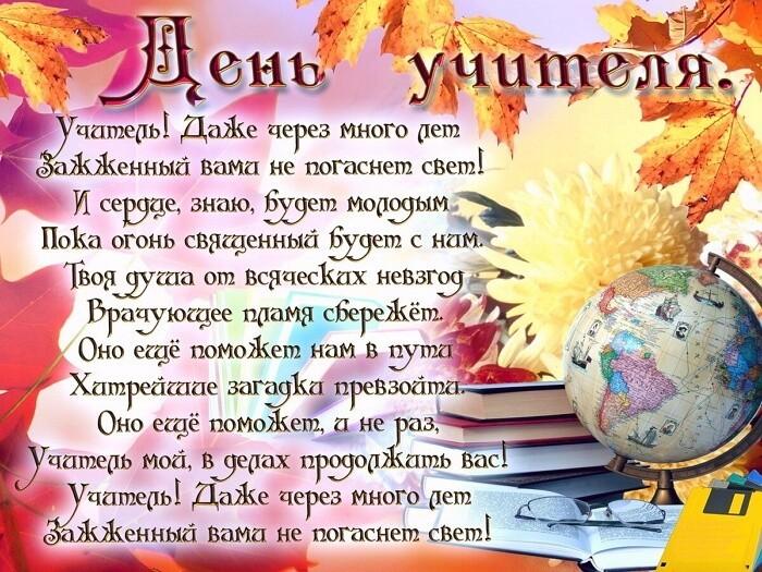 Красивые картинки День учителя в России