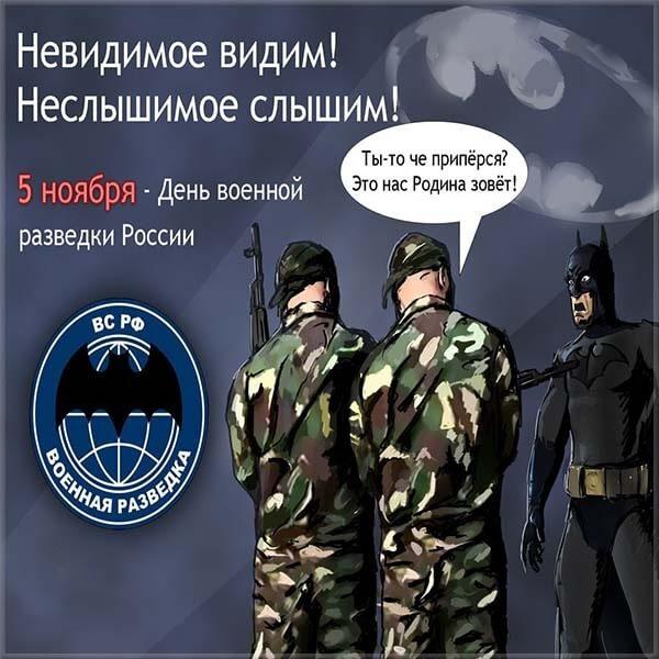 С днем военной разведки поздравления любимому