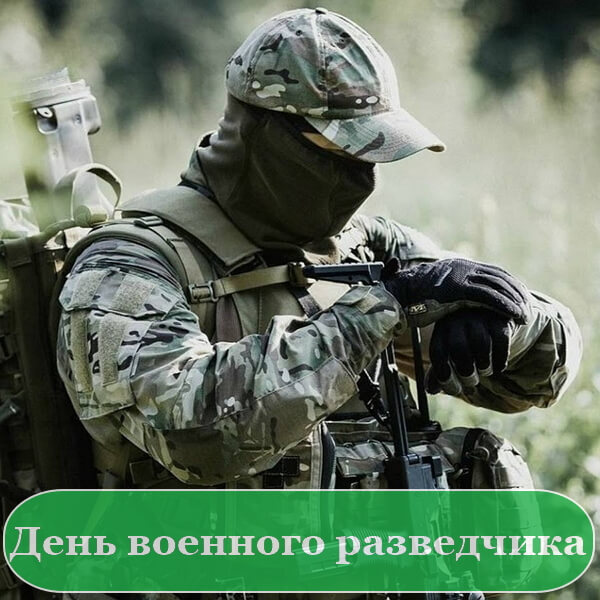Красивые картинки День военного разведчика