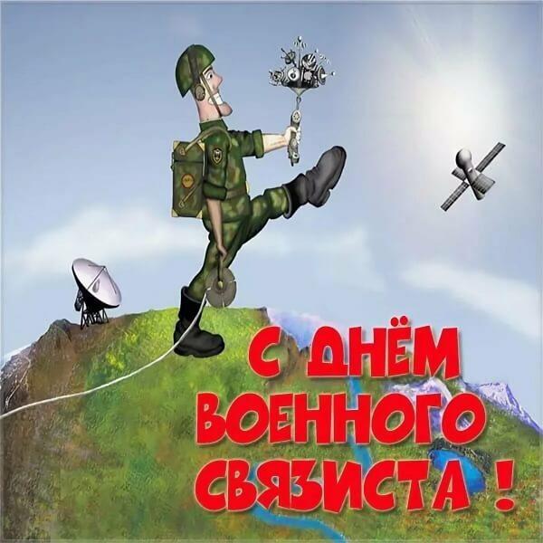 День военного связиста картинки поздравления, петросяна