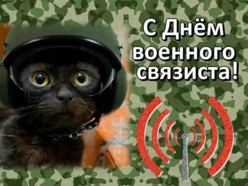 Картинки день войск связи