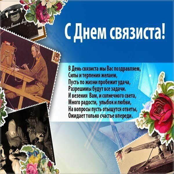 Открытка цветы, день военного связиста картинки поздравления