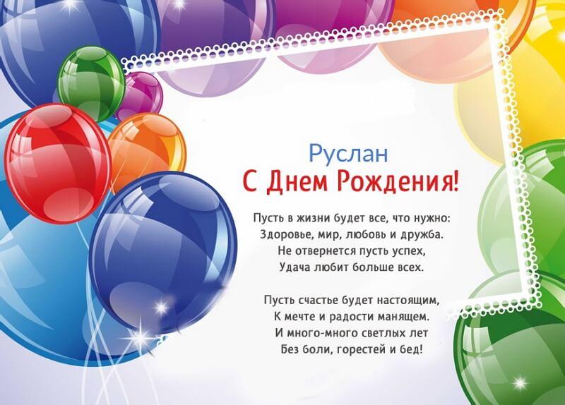 Красивые картинки с днем рождения Руслан