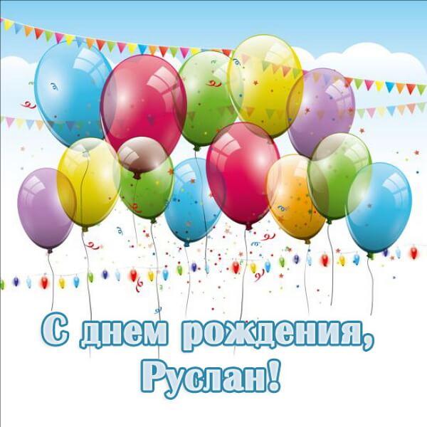 Руслана с днем рождения картинки девочке