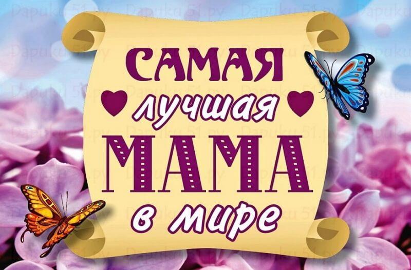 Картинки лучшая мама надпись