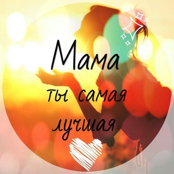 Надписи картинки мама