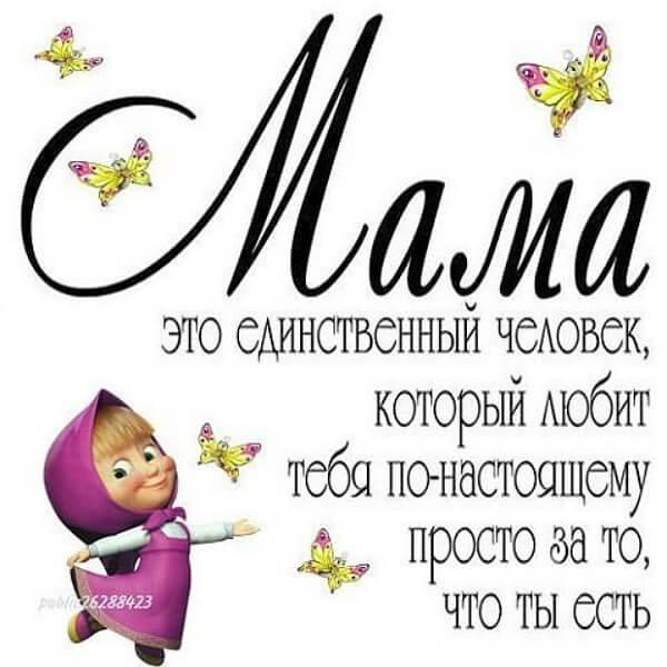 Мама красивые картинки с надписями