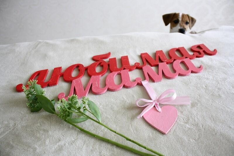 Картинки с надписью для мамочки