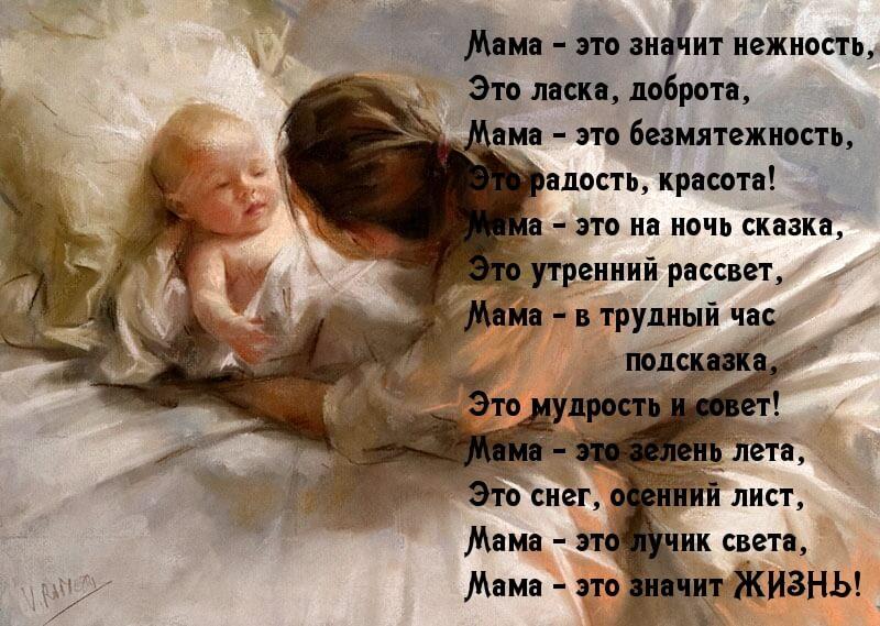 красивые статусы картинки про мать воскресения это