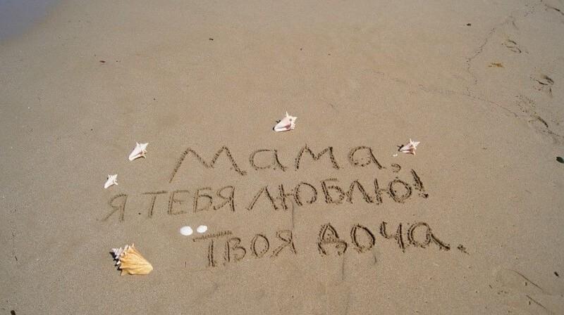 Красивые картинки с надписями маме, фото открытке