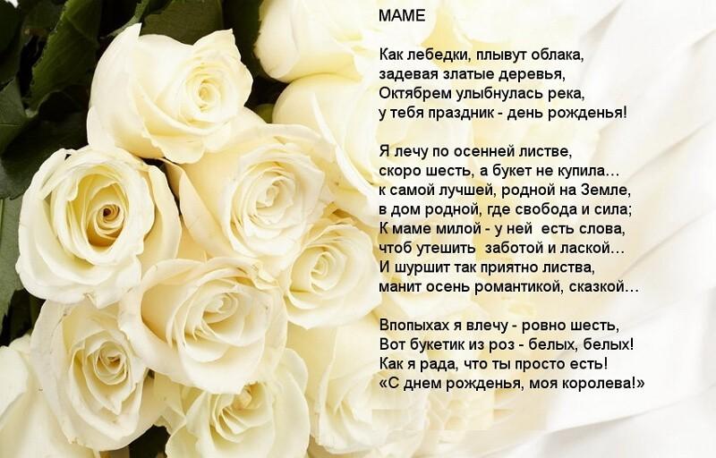 Фото, красивые картинки с надписями маме