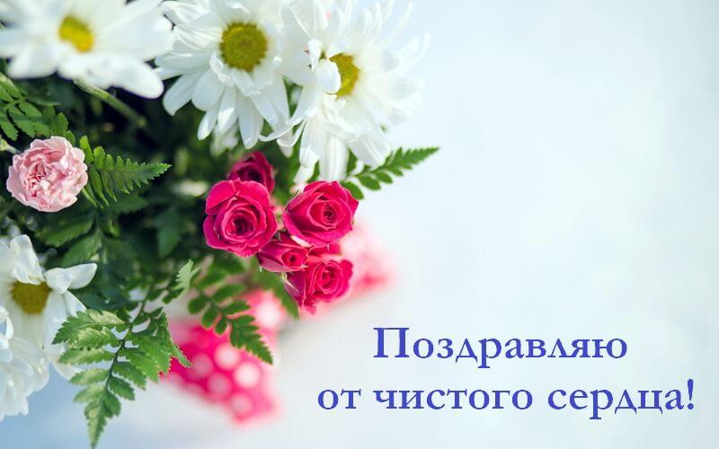 Поздравляю картинки красивые