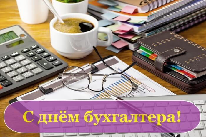 Красивые картинки День бухгалтера