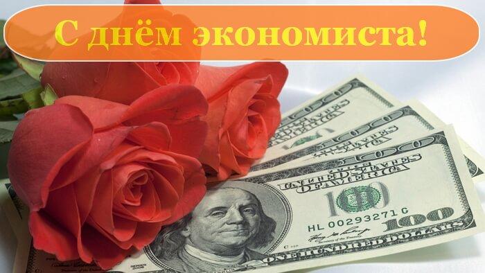 Красивые картинки День экономиста