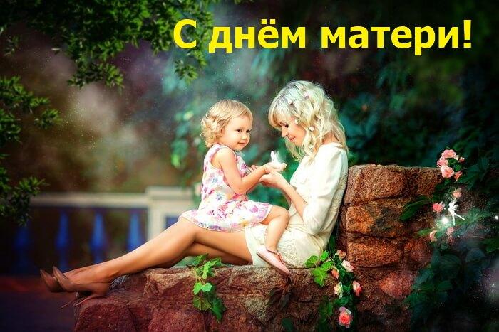 Красивые картинки День матери