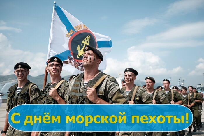 классические орнаменты с днем морской пехоты украины открытки сердце подарю