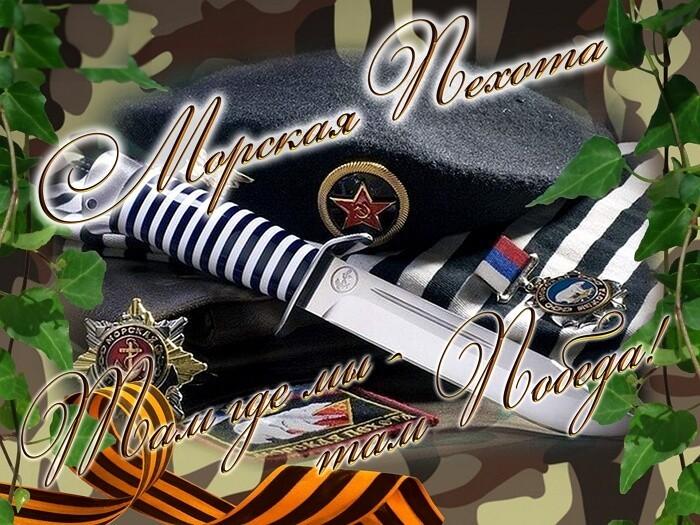 поздравительные открытки с днем морской пехоты свойства