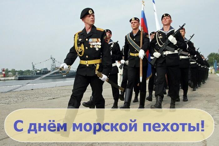 как картинка день морской пехоты и новый год возможно скачать