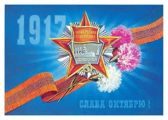 Красивые картинки День Октябрьской революции