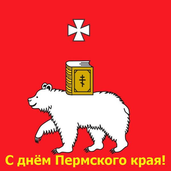Красивые картинки День Пермского края