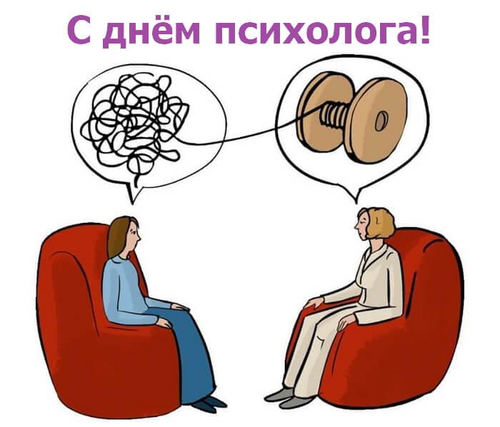 Красивые картинки День психолога