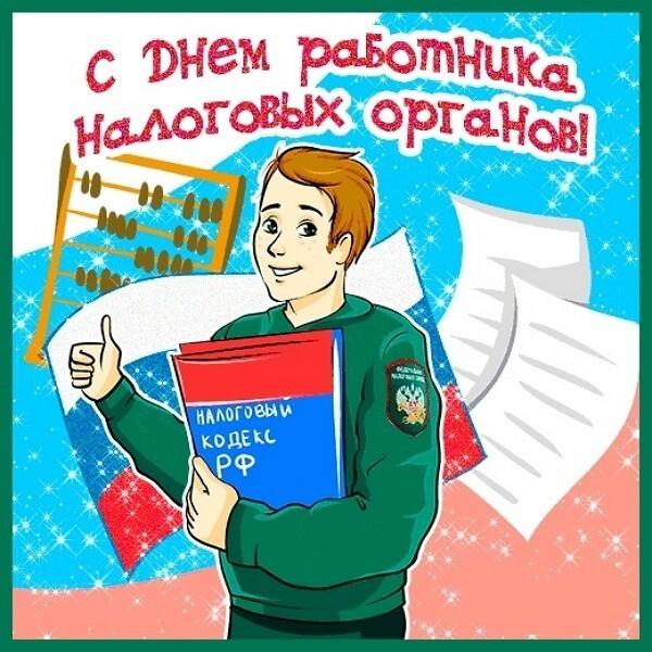 Красивые картинки День работника налоговых органов