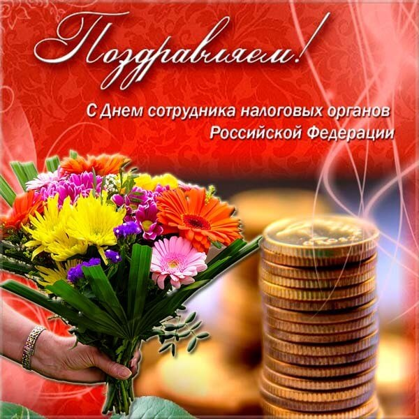 Поздравления ко дню налоговых работников