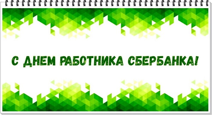 День работников Сбербанка России