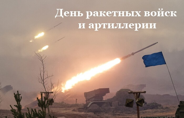 Красивые картинки День ракетных войск и артиллерии
