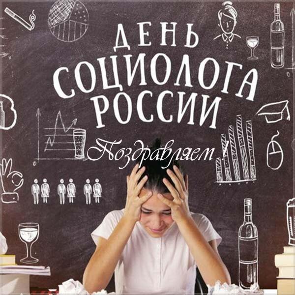 Красивые картинки День социолога