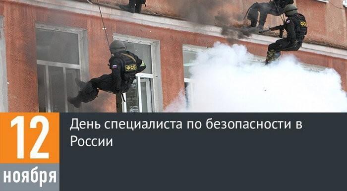 Красивые картинки День специалиста по безопасности