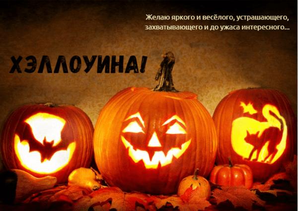 Красивые картинки Хэллоуин