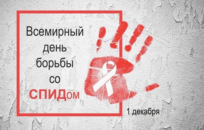 Красивые картинки Всемирный день борьбы со СПИДом