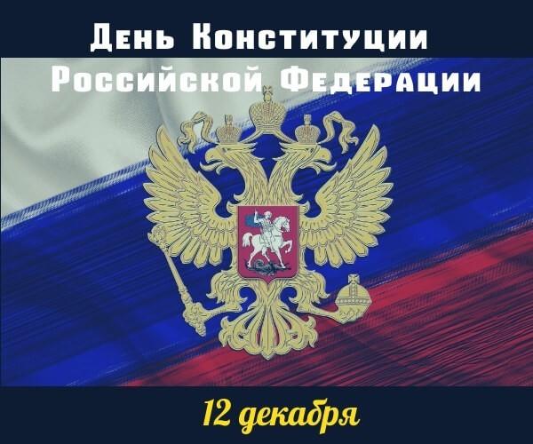 День Конституции Российской Федерации