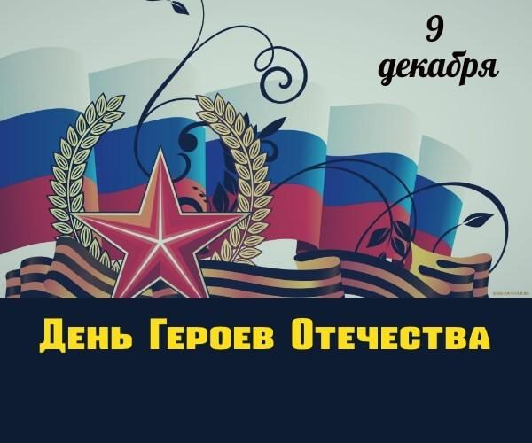 Красивые картинки День Героев Отечества