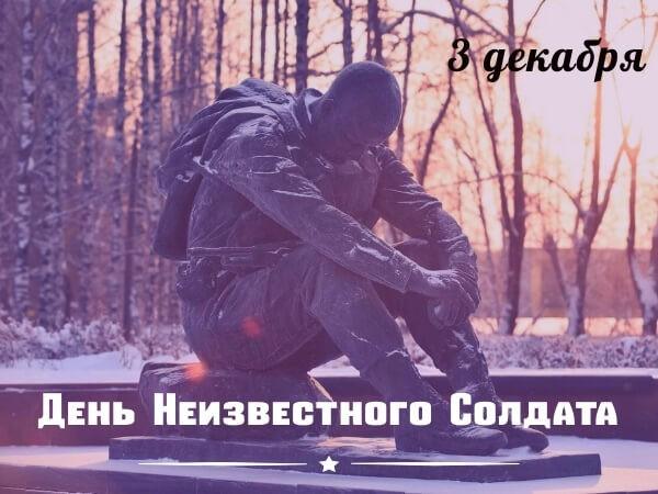 Красивые картинки День Неизвестного Солдата
