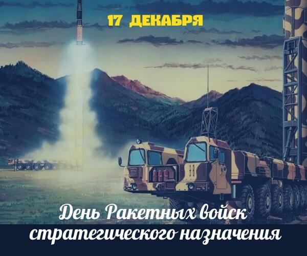 часто официальное поздравление ракетчикам подробном гороскопе завтра