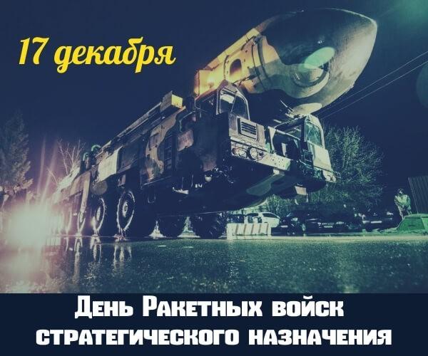 Красивые картинки День Ракетных войск стратегического назначения