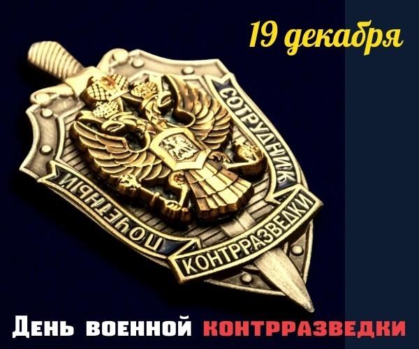 Красивые картинки День военной контрразведки
