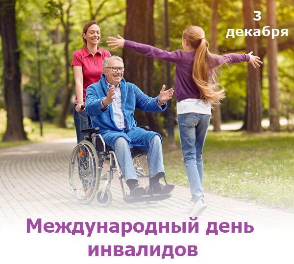 Красивые картинки Международный день инвалидов