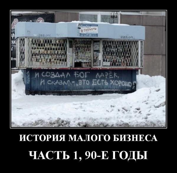 Демотиваторы от 14.02.2020