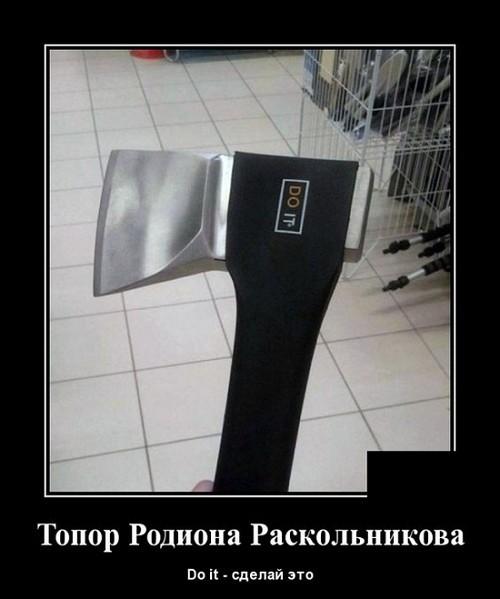 Демотиватор: Топор Родиона Раскольникова. Do it - сделай это!