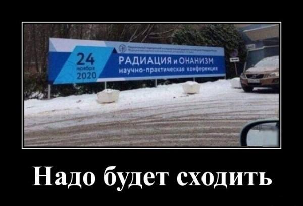 Демотиваторы за 17.03.2020