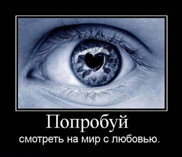 Демотиваторы про любовь