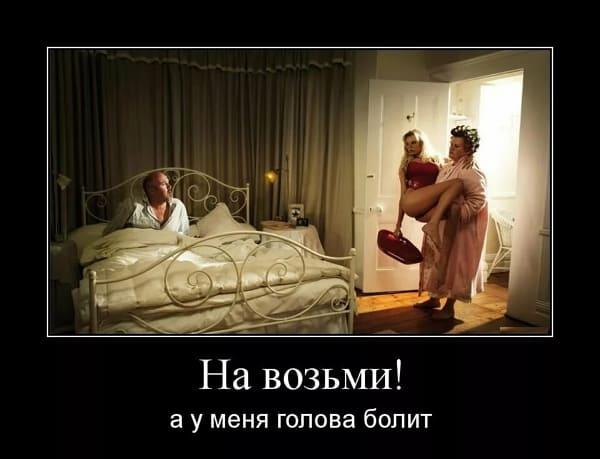 Демотиваторы про жену