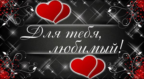 Люблю тебя картинки с надписями