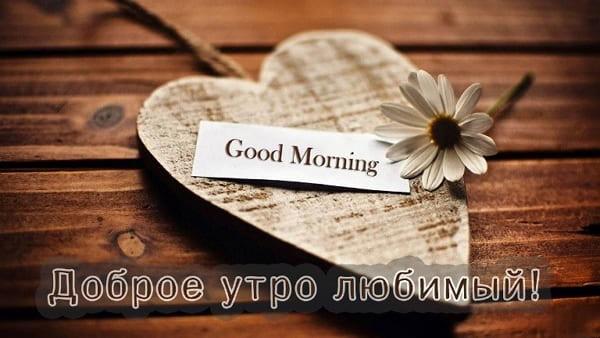 Доброе утро любимый картинки красивые с надписью