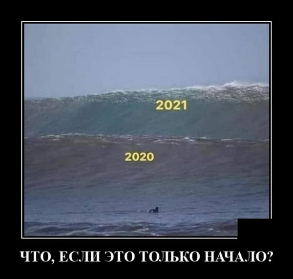 Демотиваторы за 09.09.2020